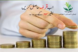 Akhuwat Announces Loans of up to Rs 1,00,000 for the Trainees of DigiSkills.pk